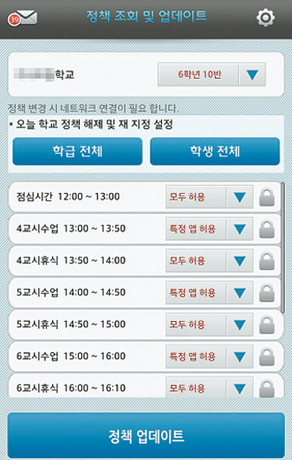 so-korean-phone-control-app